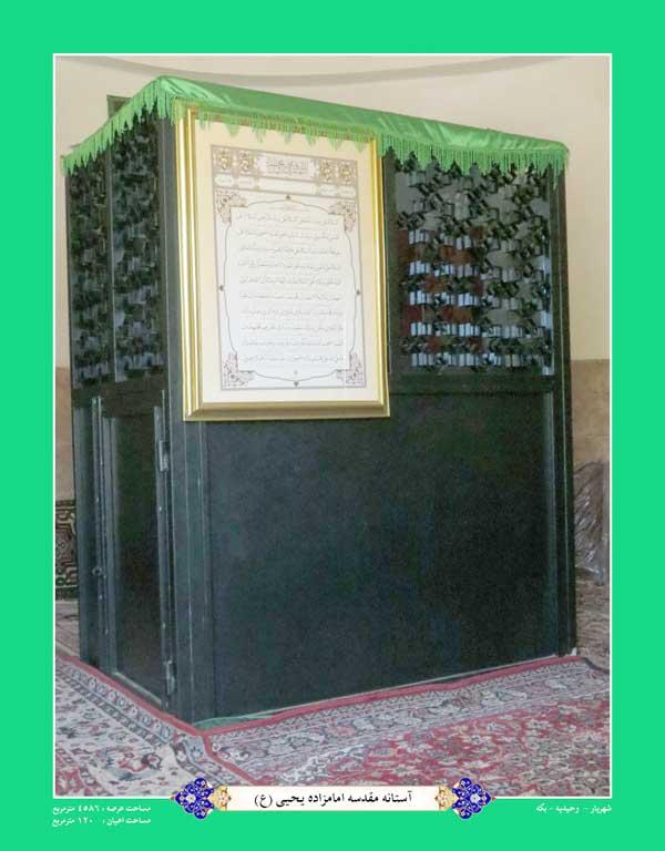 705 امامزاده یحیی (ع) ـ بکه