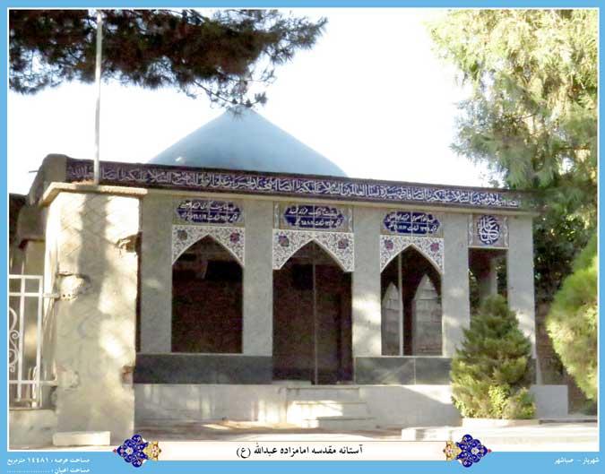 710 امامزاده عبدالله (ع)  صباشهر