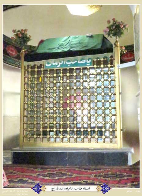 714 امامزاده عبدالله (ع)  صباشهر
