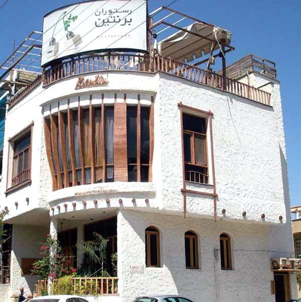 رستوران برنتین شیراز