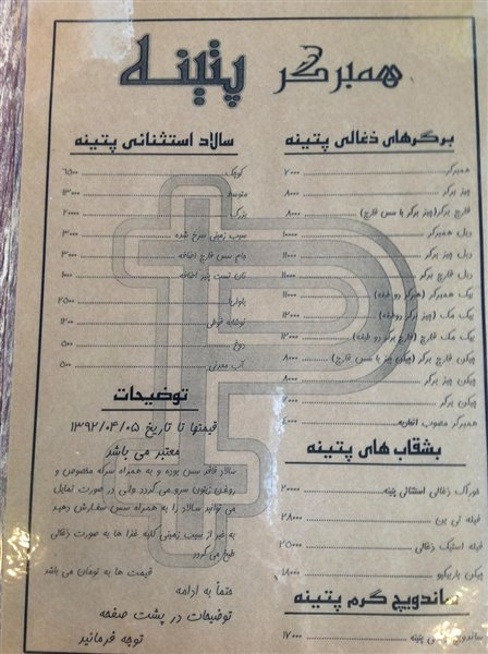 فست فود پتینه اصفهان