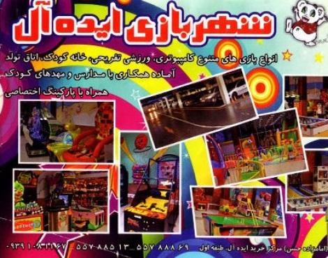 شهر بازی ایده آل تهران
