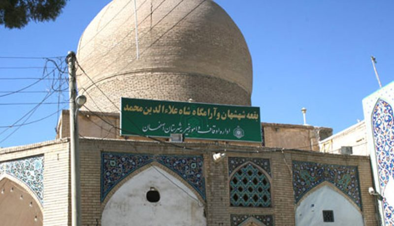 بقعه علاءالدین شهشهان اصفهان
