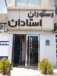 رستوران استادان ارومیه