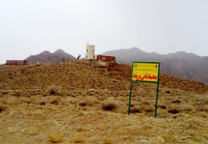 منطقه حفاظت شده پروند