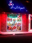 اسپاگتی بار و مک سیبز زنجان