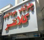 رستوران کلانتر تهران