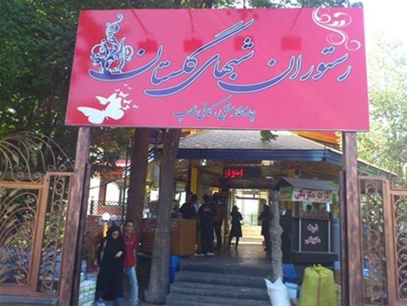 رستوران شبهای گلستان تهران