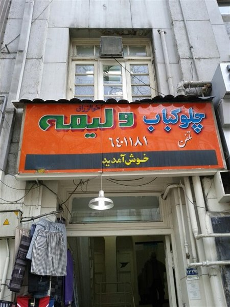 چلوکبابی ولیمه تهران