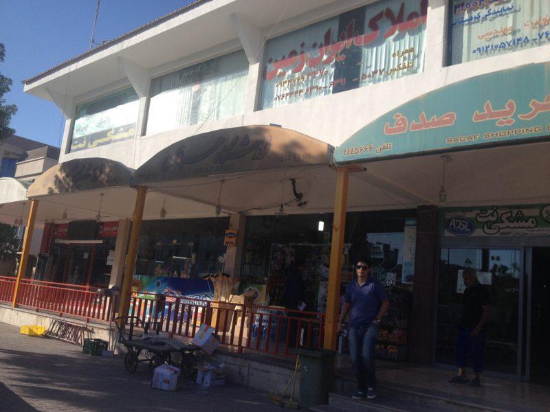 مرکز خرید صدف کیش