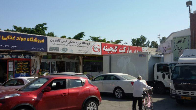 مرکز خرید گلستان کیش