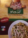 رستوران ایتالیایی این ویتو تهران