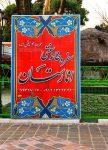 سفره خانه سنتی انارستان تهران