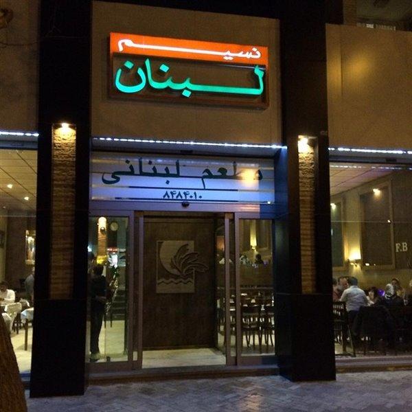 رستوران نسیم لبنان (مرکزی) مشهد