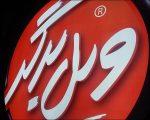 فست فود ویل برگر مشهد