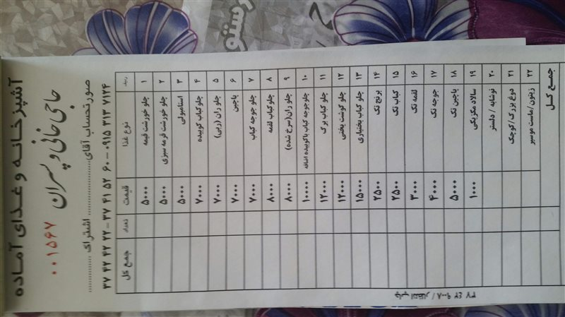 1-1 رستوران حاجی خانی و پسران مشهد