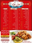 تهیه غذای عالی قاپو تهران