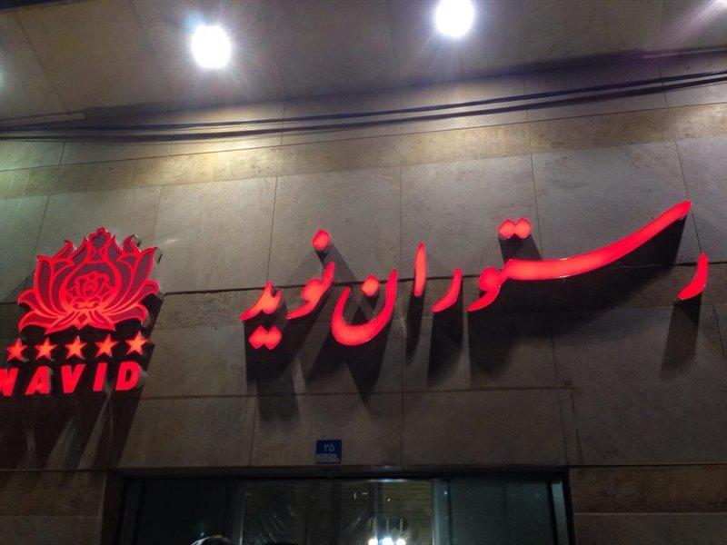 1-2 رستوران نوید تهران