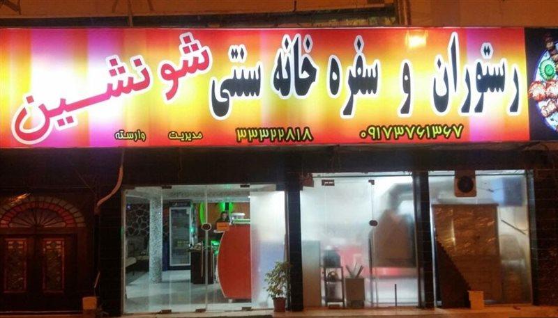 13-2-3 رستوران و سفره خانه شونشین بوشهر