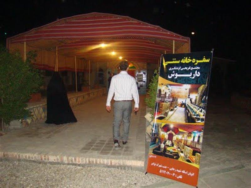2-4 سفره خانه داریوش مشهد
