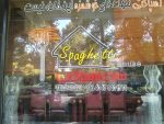 رستوران خانه اسپاگتی مشهد