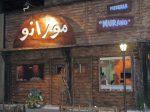 رستوران ایتالیایی مورانو تهران (سعادت آباد)