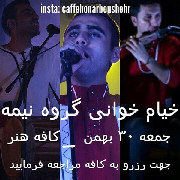 8-2-15 کافه هنر بوشهر