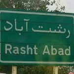 روستای رشت آباد