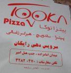پیتزا توکا طبس