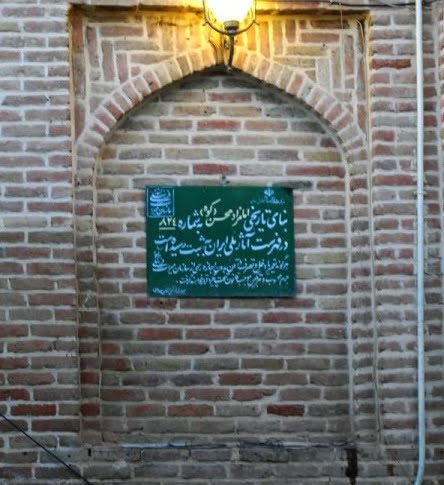 1451 امامزاده محسن مریانج