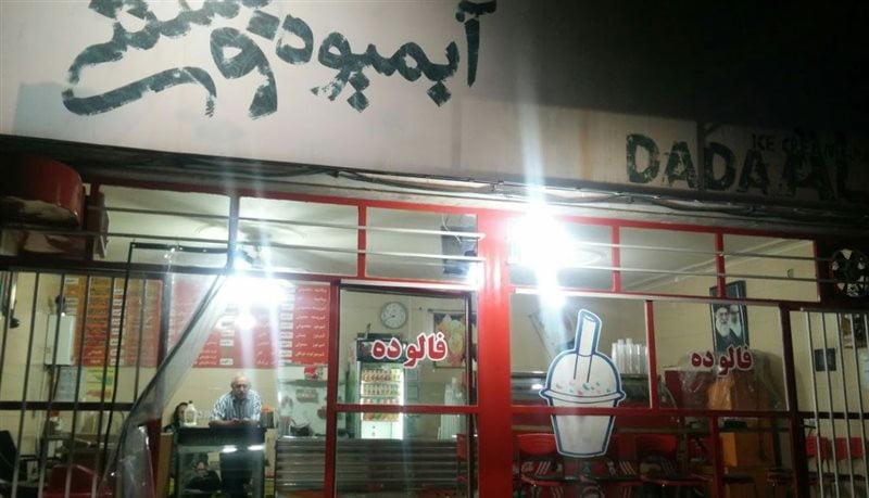 آبمیوه و بستنی دادا علی سمنان