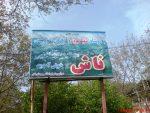 روستای ناش