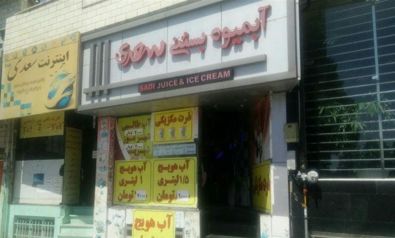 آبمیوه بستنی سعدی سمنان