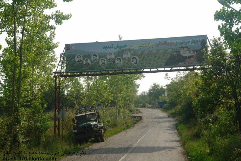 روستای بازنشین