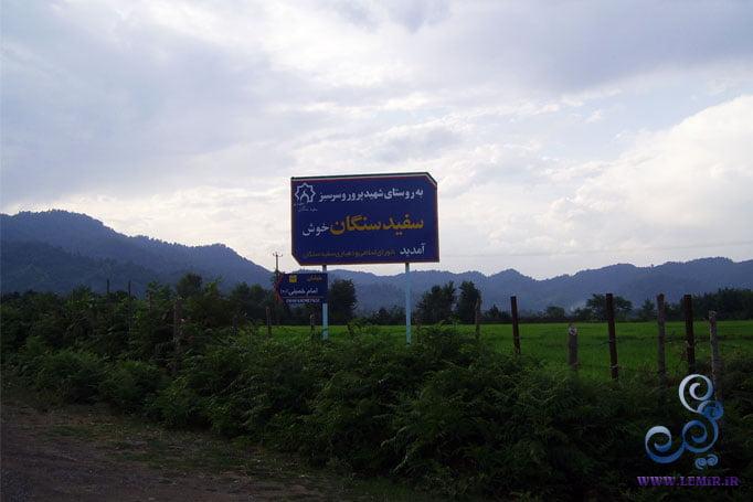 sefidsanganlemir-ir روستای لمیر