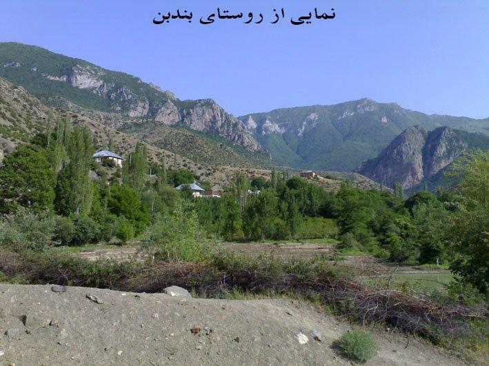 روستای بندبن