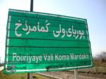 روستای کمامردخ