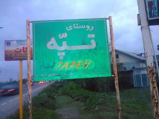 tappeh-5 روستای تپه