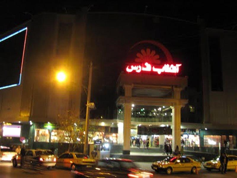 230 مجتمع بزرگ تجاری - اداری آفتاب فارس