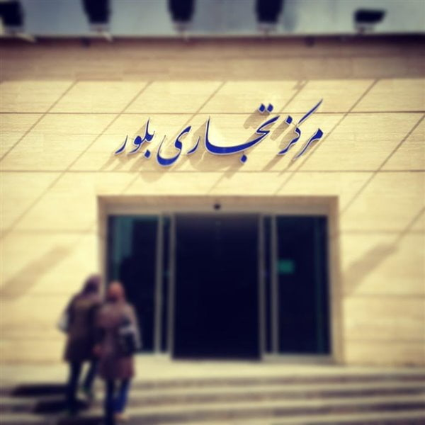 برج بلور تبریز