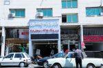 مرکز خرید خیابان بهار