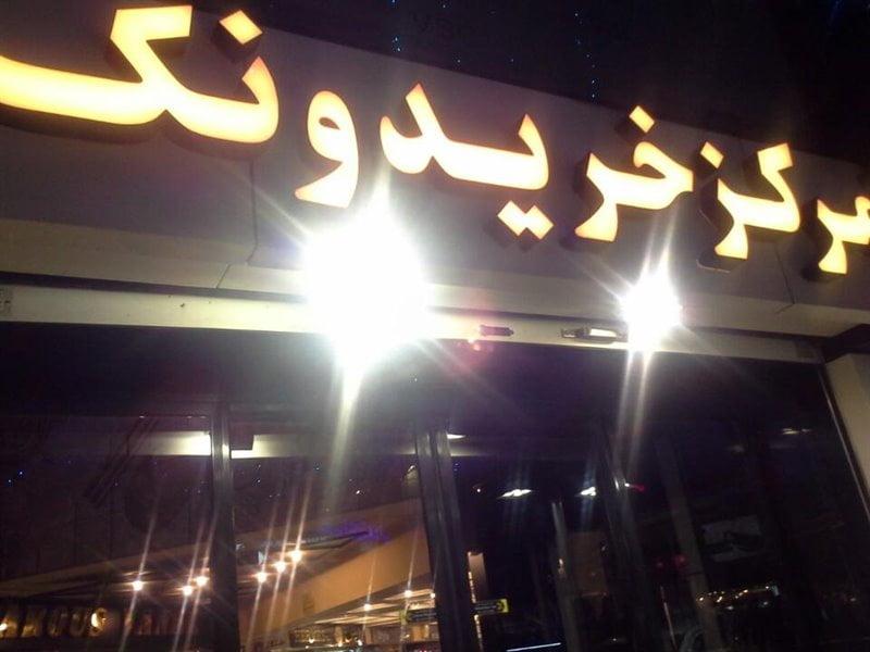 بهترین+جا+برای+خرید+لباس+مجلسی+در+تهران