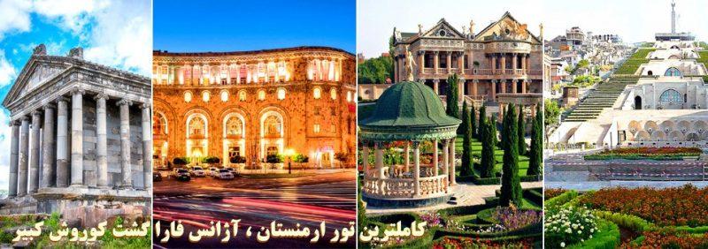 مزیت های تور ارمنستان