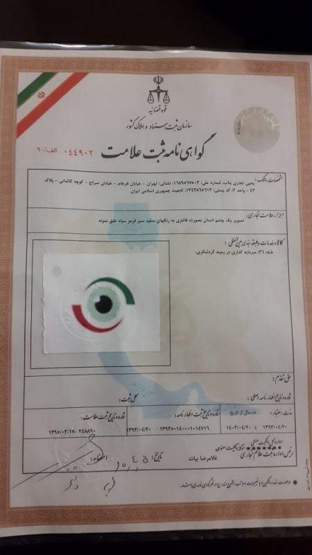 گواهی ثبت علامت سایت سیری در ایران