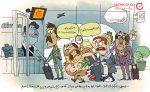 کاریکاتورهای فرهنگ سفر