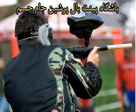 باشگاه پینت بال جام جم مشهد
