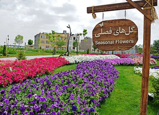 باغ گلهای مشهد