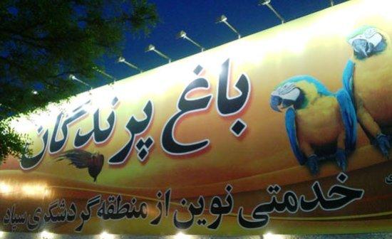 425 باغ پرندگان مشهد