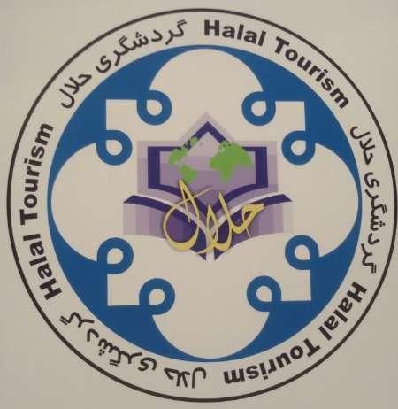 صدور گواهی گردشگری حلال بر اساس ضوابط سازمان استاندارد