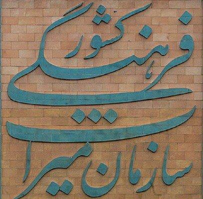 تبدیل سازمان گردشگری به وزارتخانه در مجلس کلید خورد